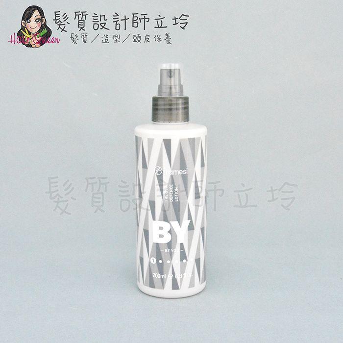『造型品』喜徠化粧品公司貨 Framesi雲緹佛媚絲 彈跳勁護200ml IM01