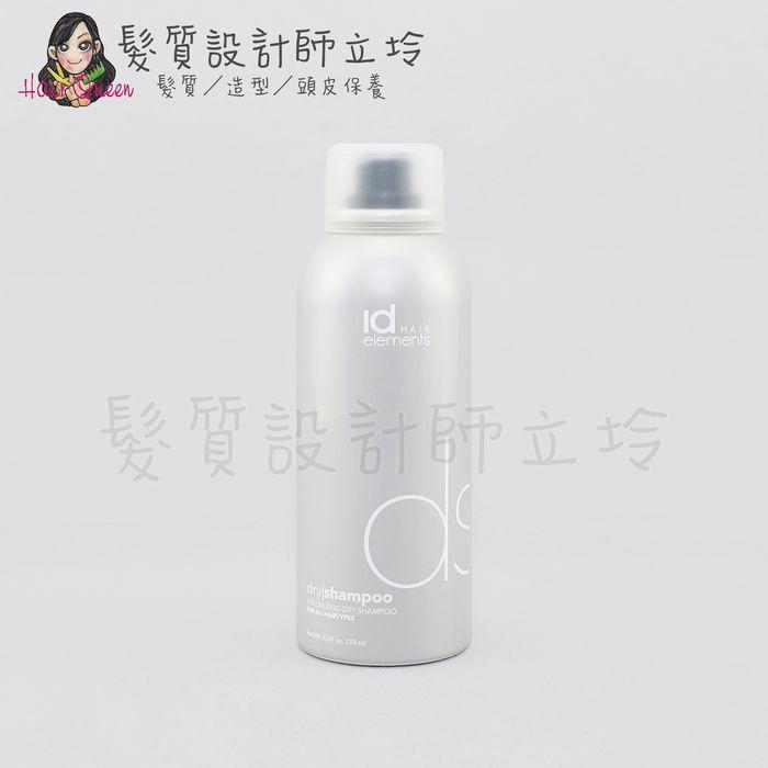 『免沖頭皮調理』提碁公司貨 IdHAIR 修護保養系列 抗引力控油乾洗髮150ml HS02 HM02