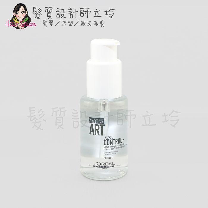 『免沖洗護髮』台灣萊雅公司貨 LOREAL 純粹造型 抗毛躁凝露50ml IM01