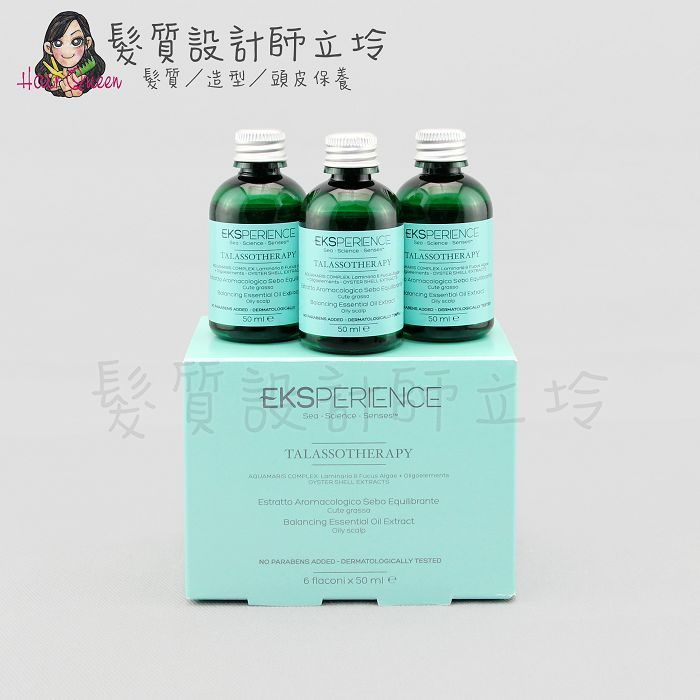 『洗前頭皮調理』美宙公司貨 EKS 控油平衡菁露50ml(單支) LS02