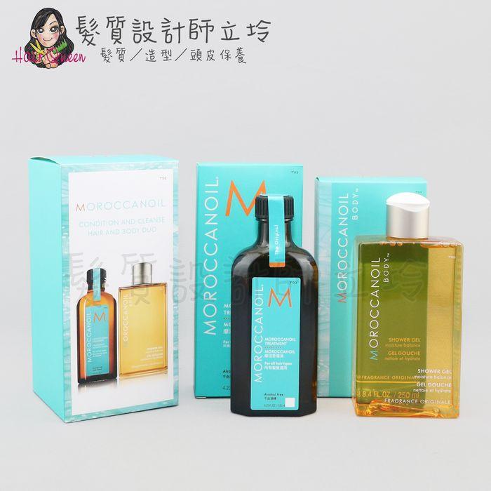 『免沖洗護髮』歐娜國際公司貨 Moroccanoil 摩洛哥優油禮盒(摩洛哥優油125ml+經典沐浴膠250ml )