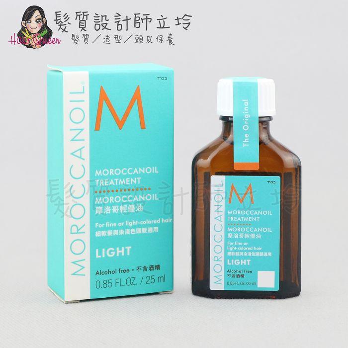 『免沖洗護髮』歐娜國際公司貨 Moroccanoil 摩洛哥輕優油25ml oil HH08 HH11