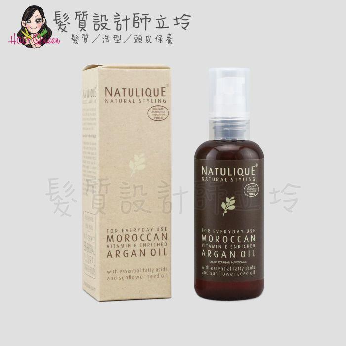 『免沖洗護髮』NATULIQUE 髮護家族 摩洛哥阿甘油100ml HH02 HH08
