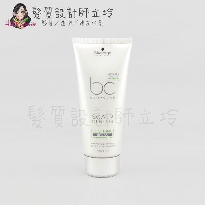 『頭皮調理洗髮精』欣臨公司貨 Schwarzkopf施華蔻 敏感舒緩洗髮露200ml LS09