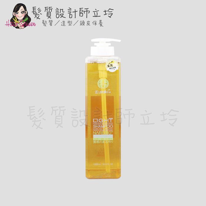 『洗髮精』E-saki 柔光護色保濕潔髮露1000ml HH04