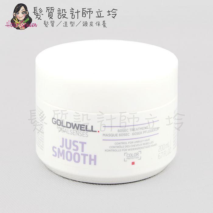 『深層護髮』歌薇公司貨 GOLDWELL 柔感60秒髮膜200ml IH02