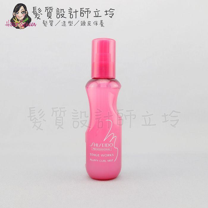 『免沖洗護髮』法徠麗公司貨 SHISEIDO資生堂 THC 柔捲抗熱噴霧150ml IM15