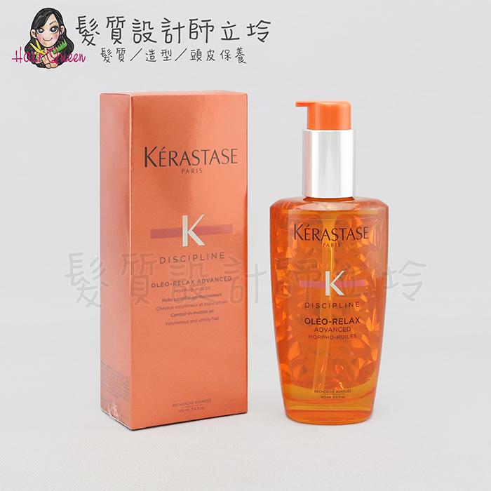 『免沖洗護髮』台灣萊雅公司貨 KERASTASE卡詩 柔舞絲緞露100ml(原絲光柔馭露) HH02