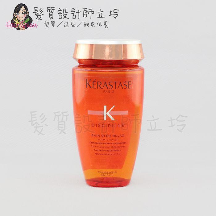 『洗髮精』台灣萊雅公司貨 KERASTASE卡詩 柔舞絲緞髮浴250ml(原絲光柔馭髮浴) HH02