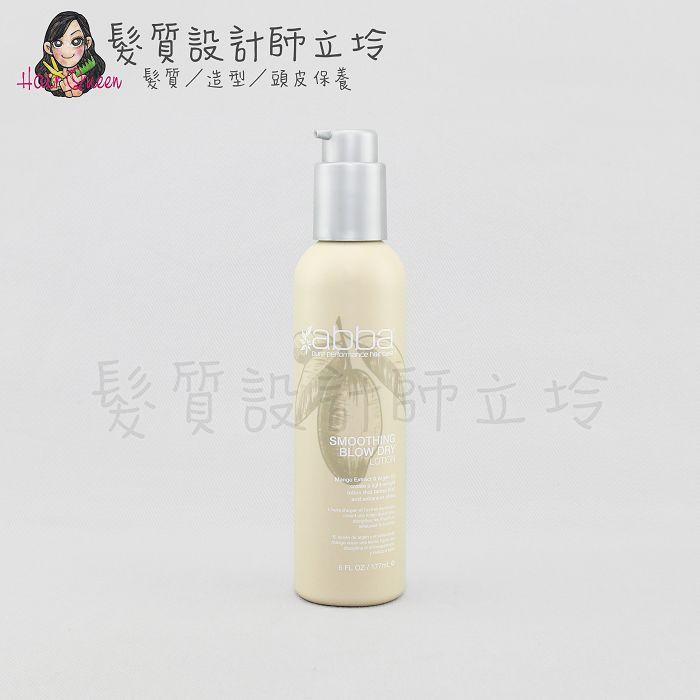 『免沖洗護髮』凱蔚公司貨 ABBA 柔順營養素177ml IH01 IH16