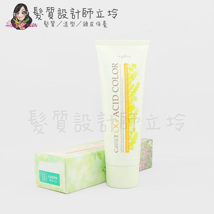 『酸性護髮染』娜普菈公司貨 Napla (無雙氧上色護髮)柯雅OG持色護髮膜O-A10 190g 綠色 IR01