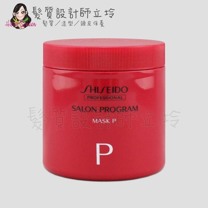 『深層護髮』法徠麗公司貨 SHISEIDO資生堂 核心逆損煥捲髮膜P 650g 專業 IS11