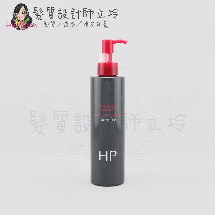 『燙前護髮』法徠麗公司貨 SHISEIDO資生堂 核心逆損熱燙前修護凝膠HP 200ml IH12