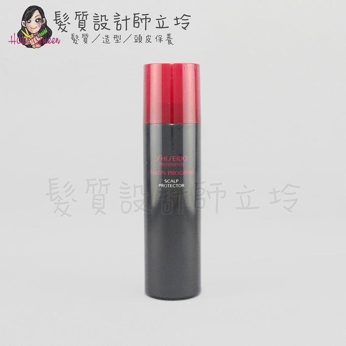 『免沖洗調理、頭皮隔離』法徠麗公司貨 SHISEIDO資生堂 核心逆損頭皮防護噴霧140g IH12
