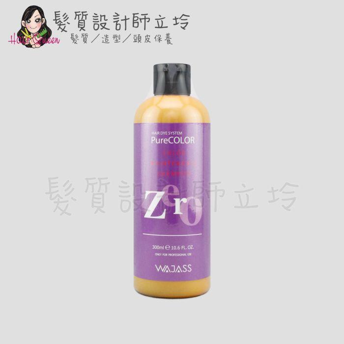 『洗髮精』威傑士公司貨 WAJASS ZERO 極光炫染髮浴7號(炫紫色)300ml IH05