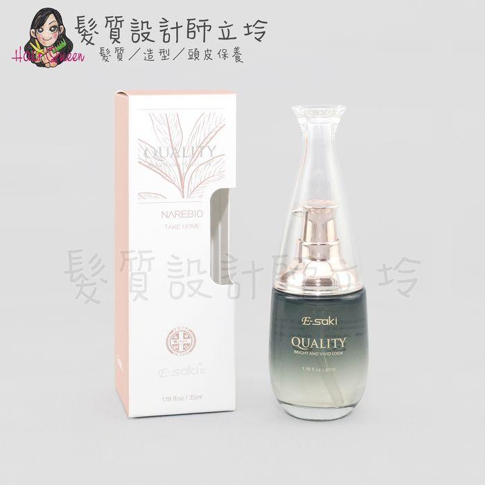 『免沖洗護髮』E-saki 極光Quality 35ml HH07