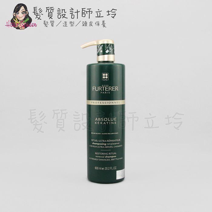 『洗髮精』紀緯公司貨 萊法耶(荷那法蕊) 極緻賦活角蛋白髮浴600ml HH07