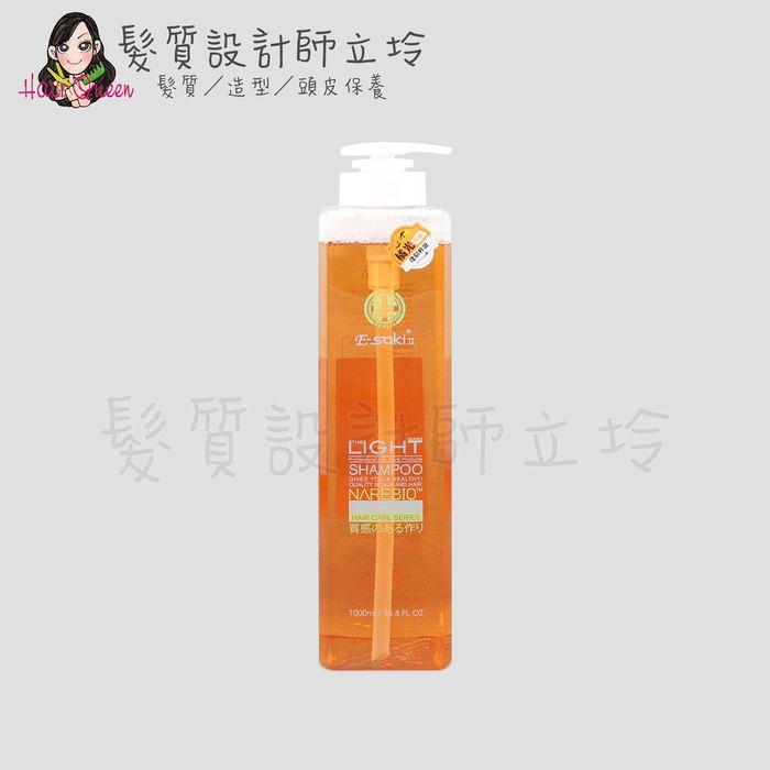 『洗髮精』E-saki 橘光活力輕盈潔髮露1000ml HH03