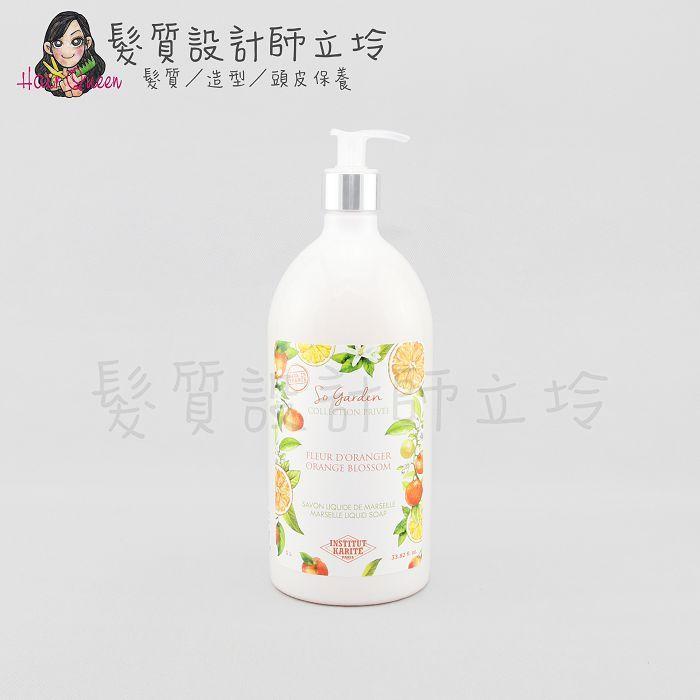 『身體清潔』Institut Karite PARIS IKP巴黎乳油木 橙花花園香氛液體皂1000ml IB01