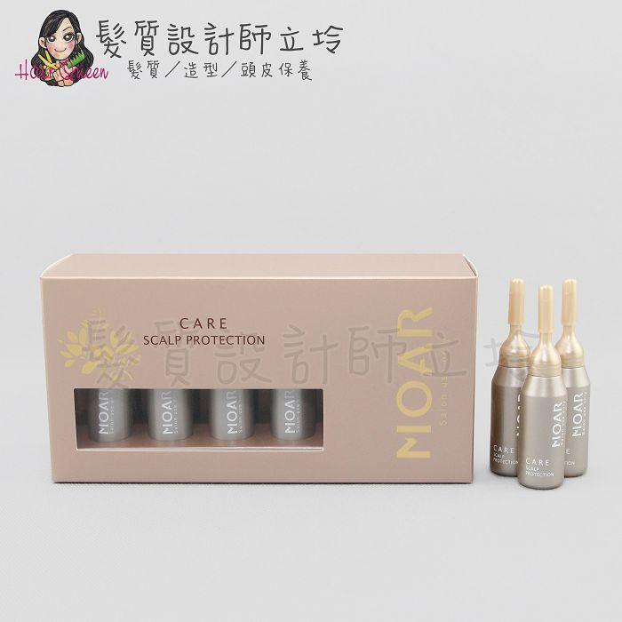 『染燙前頭皮隔離』哥德式公司貨 Milbon AGN 檸檬草頭皮防護10ml*12(整盒) IH12