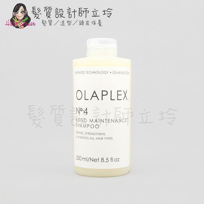 『洗髮精』派力國際公司貨 OLAPLEX 歐啦4號洗250ml HH07 HH14