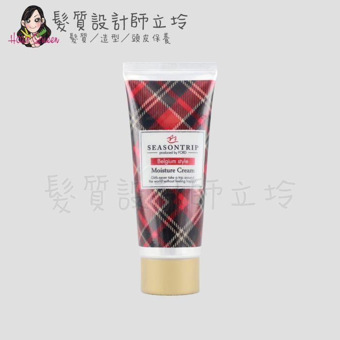 『免沖洗護髮』明佳麗公司貨 FORD 季節旅行 比利時保濕髮乳BS 80g 巧克力香氣.超保濕型 IH02