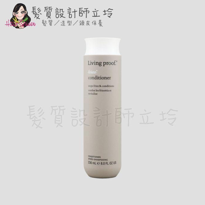 『瞬間護髮』派力國際公司貨 Living Proof 毛燥2號護236ml HH02