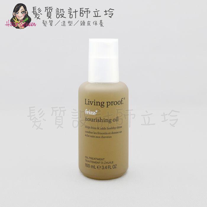 『免沖洗護髮』派力國際公司貨 Living Proof 毛燥3.5號仿生髮油100ml HH02