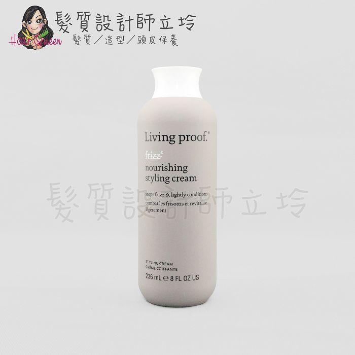 『護髮造型品』派力國際公司貨 Living Proof 毛燥5號乳236ml HH02