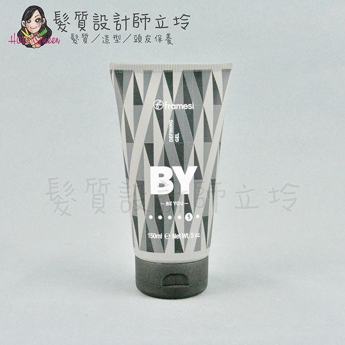 『造型品』喜徠化粧品公司貨 Framesi雲緹佛媚絲 水合凝膠150ml IM10