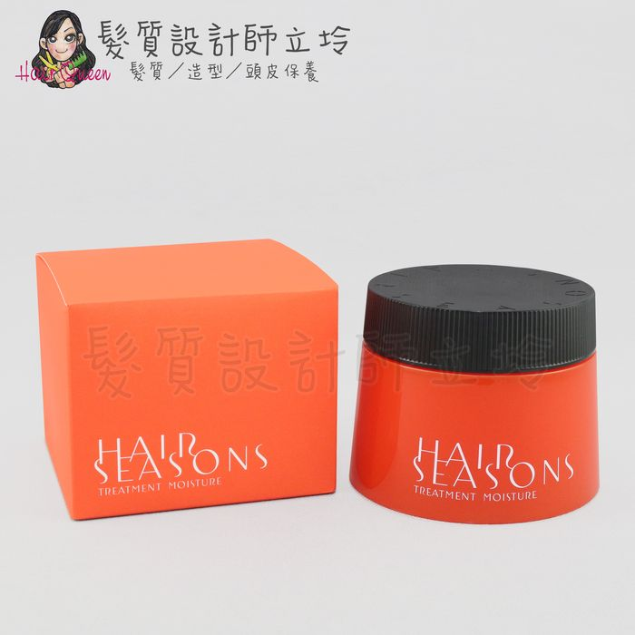 『深層護髮』得普國際公司貨 DEMI提美 水嫩髮膜(橙)250g IH06 IH11
