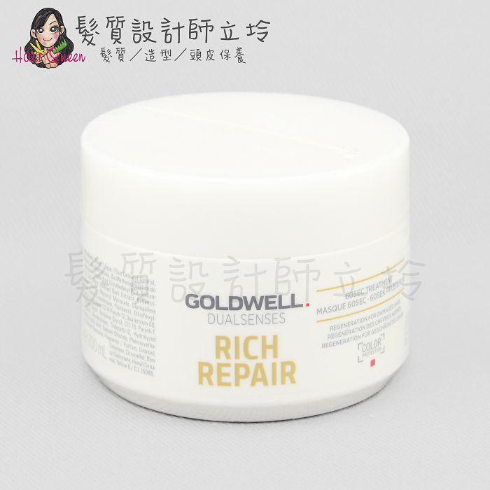 『深層護髮』歌薇公司貨 GOLDWELL 水感60秒髮膜200ml IH06