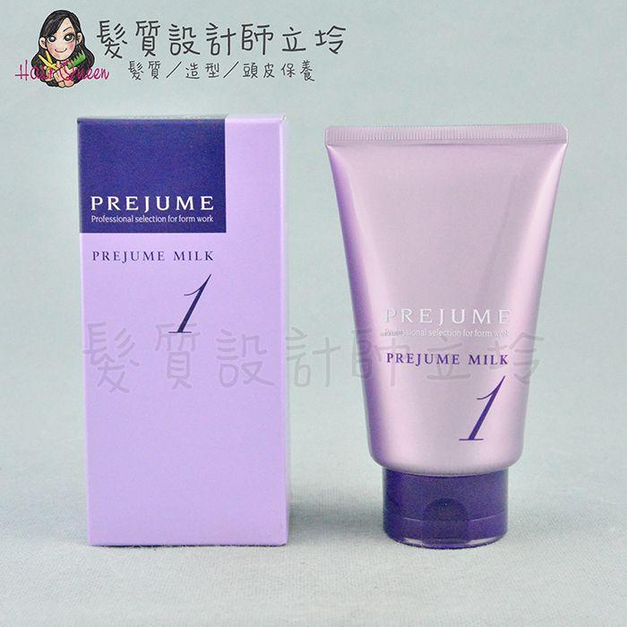 『免沖洗護髮』哥德式公司貨 Milbon PREJUME MILK水髮膜1號110g IM01