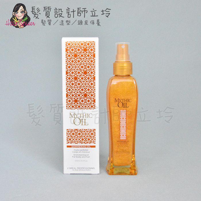 『免沖洗護髮』台灣萊雅公司貨 LOREAL 奇蹟瞬澤系列 流金秘稀油100ml HH08