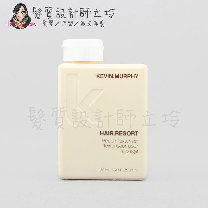 『造型品』派力國際公司貨 KEVIN.MURPHY HAIR.RESORT渡假天堂150ml HM08 HM03