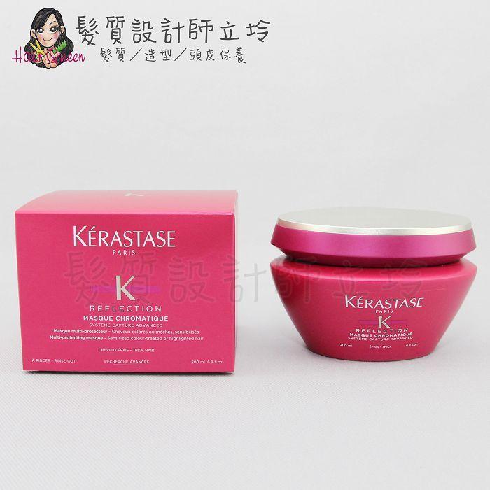 『深層護髮』台灣萊雅公司貨 KERASTASE卡詩 漾光炫色髮膜200ml HH04