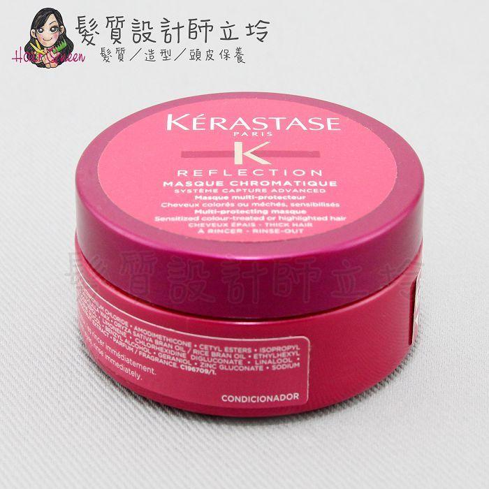 (已停產;可聯絡再作推薦)『深層護髮』台灣萊雅公司貨 KERASTASE卡詩 漾光炫色髮膜75ml HH04