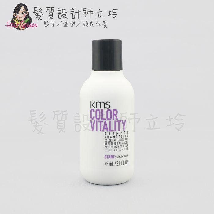『洗髮精』歌薇公司貨 KMS CV漾色洗髮精75ml IH04