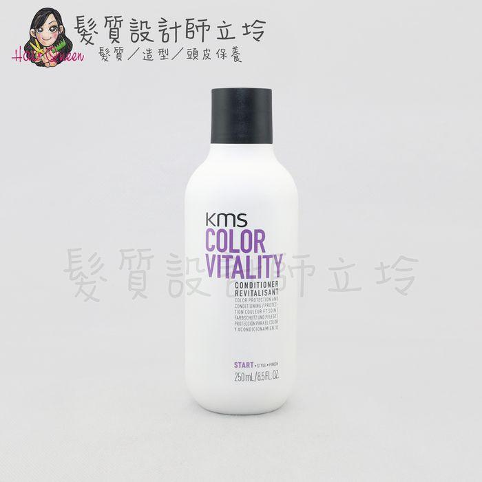 『瞬間護髮』歌薇公司貨 KMS CV漾色重建素250ml IH04