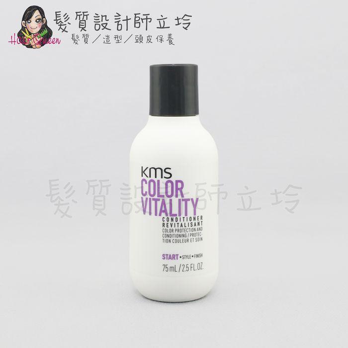 『瞬間護髮』歌薇公司貨 KMS CV漾色重建素75ml IH04