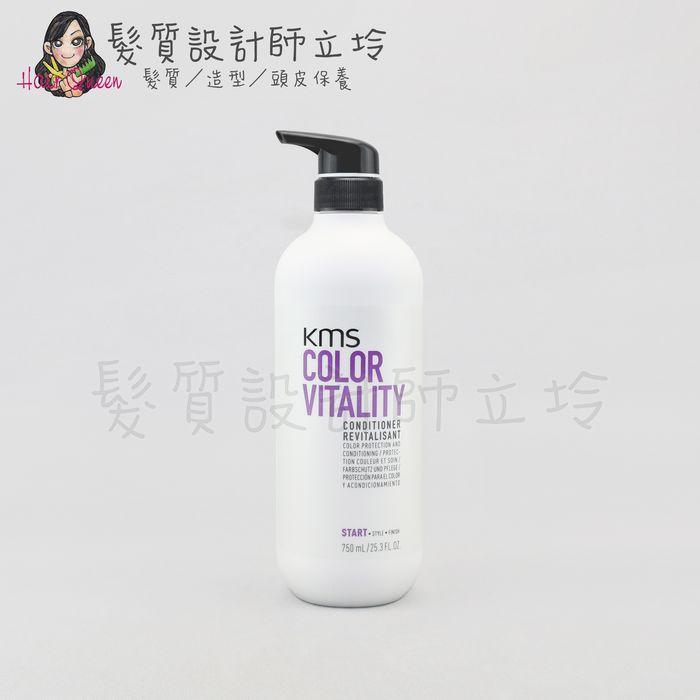 『瞬間護髮』歌薇公司貨 KMS CV漾色重建素750ml IH04