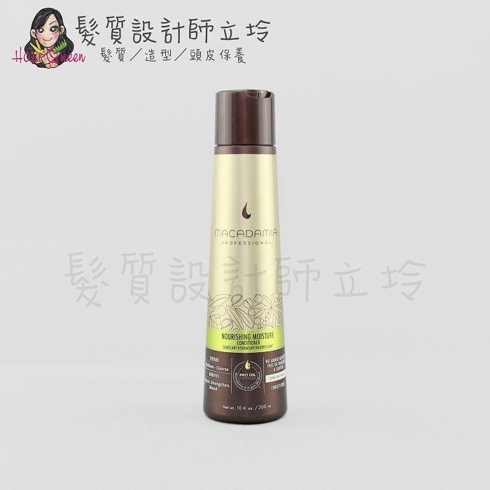 『瞬間護髮』志旭國際公司貨 Macadamia美國瑪卡 潤澤潤髮乳300ml HH08 HH06