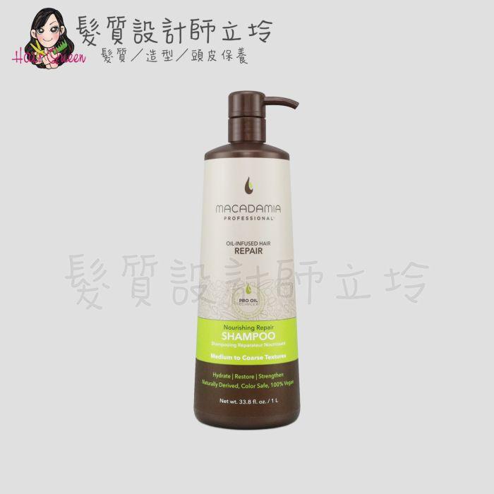 『洗髮精』志旭國際公司貨 Macadamia美國瑪卡 潤澤髮浴1000ml HH08 HH06