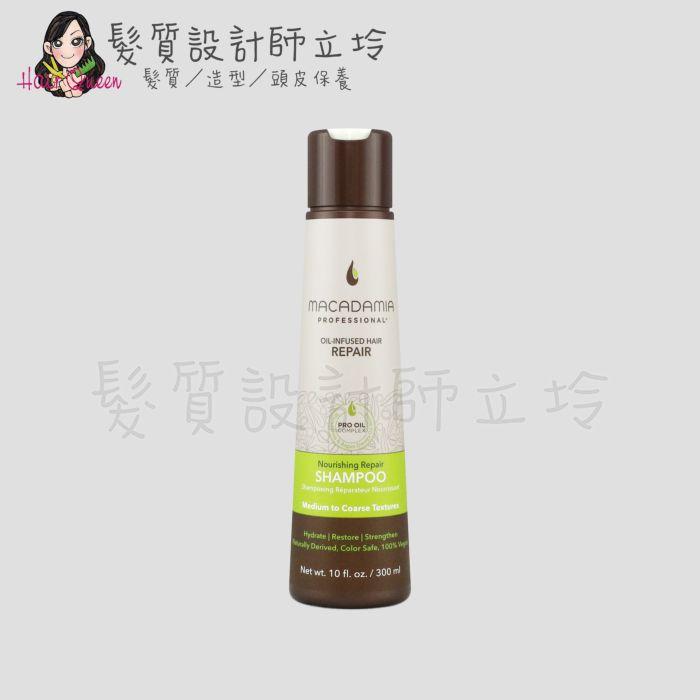 『洗髮精』志旭國際公司貨 Macadamia美國瑪卡 潤澤髮浴300ml HH08 HH06