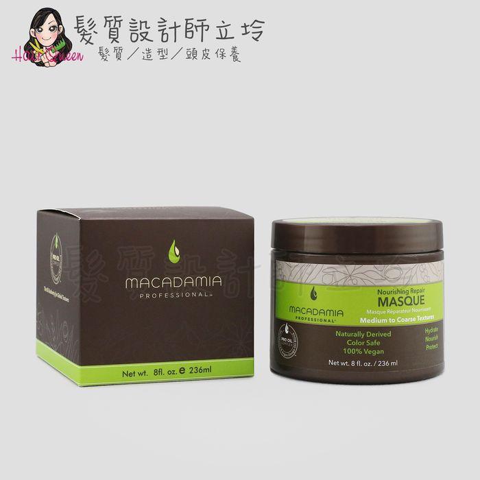 『深層護髮』志旭國際公司貨 Macadamia美國瑪卡 潤澤髮膜236ml HH08 HH06