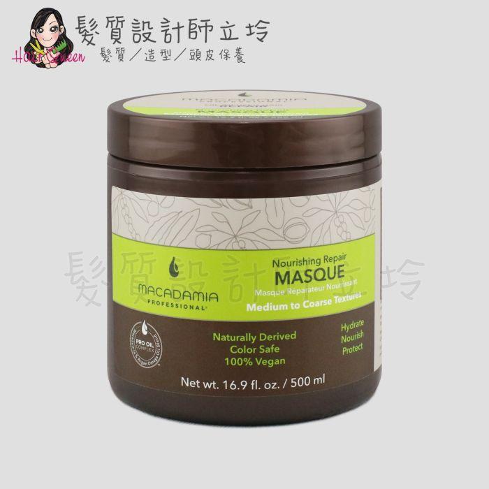 『深層護髮』志旭國際公司貨 Macadamia美國瑪卡 潤澤髮膜500ml HH08 HH06
