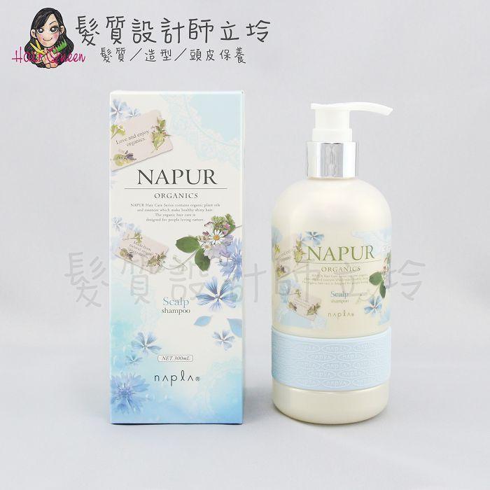 『頭皮調理洗髮精』娜普菈公司貨 Napla 澄淨頭皮清爽型洗髮精300ml HS03 HS01