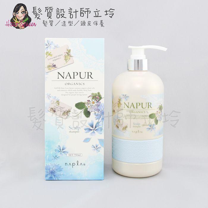 『頭皮調理洗髮精』娜普菈公司貨 Napla 澄淨頭皮清爽型洗髮精750ml HS03 HS01