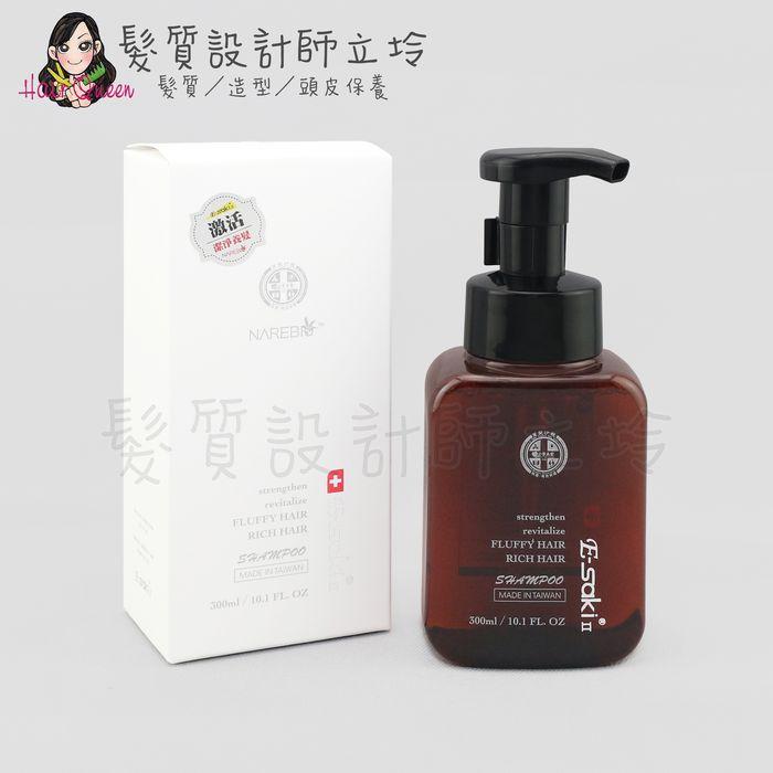 『頭皮調理洗髮精』E-saki 激活潔養露300ml HS05