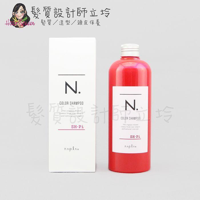 『洗髮精』娜普菈公司貨 Napla N.系列 炫彩洗髮精(粉紅)320ml HH05